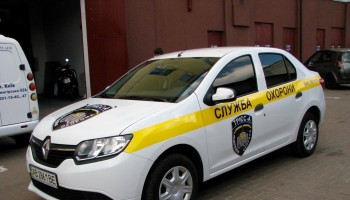 Реклама на авто служба охорони