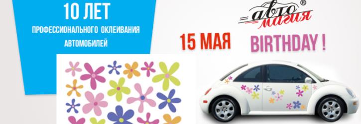 Компания ООО Автомагия празднует 10 летний юбилей. Скидки